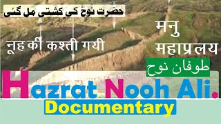 PROPHET NUH Nooh(A.S.) And Ark Story [Hindi-Urdu