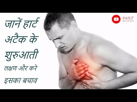 हार्ट अटैक के लक्षण और बचने के उपाय    Heart Attack Early Signs,Symptoms & Cure In Hindi