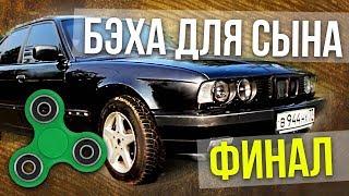 Бэха для СЫНА | Ремонт и Восстановление BMW e34 525 своими руками | Иван Зенкевич Про Автомобили Иван Зенкевич
