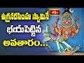 ఉగ్రనరసింహ స్వామినే భయపెట్టిన అవతారం..! || Dharma Sandehalu || Bhakthi TV