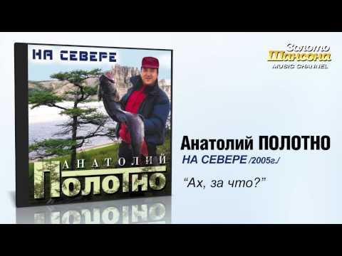 Смотреть клип Анатолий Полотно - Ах за что