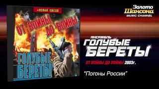 Голубые береты - Погоны России