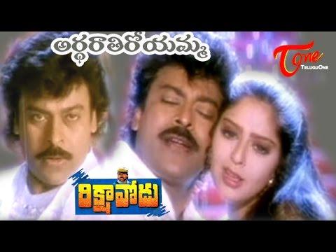 Rikshavodu Songs - Ardharathiroyamma - Chiranjeevi - Nagma