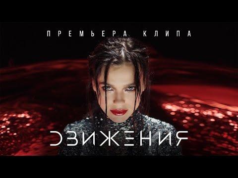 Движения - Елена Темникова