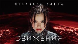Елена Темникова - Движения Скачать клип, смотреть клип, скачать песню