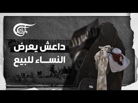 داعش وبيع النساء