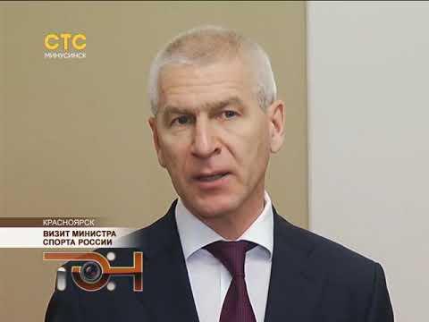 Визит министра спорта России