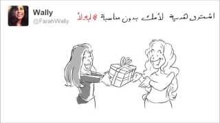 Illustrated tweets, Why not? 8 / تويتات مرسومة، ليه لأ؟ 8