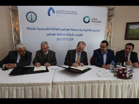 """صندوق الاستثمار يطلق محطة """"طوباس"""" للطاقة الشمسية في محافظة طوباس بحجم استثماري متوقع بقيمة 11 مليون دولار"""