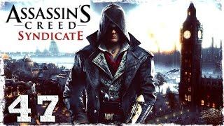 [Xbox One] Assassin's Creed Syndicate. #47: С гвардейцем под мышкой.