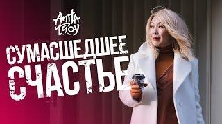 Анита Цой/Anita Tsoy - Сумасшедшее счастье Скачать клип, смотреть клип, скачать песню
