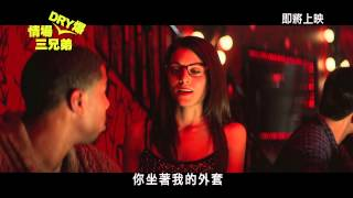 《情場 DRY 爆三兄弟》(That Awkward Moment) 預告片 即將上映