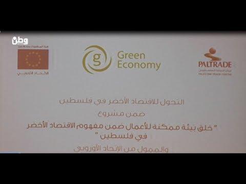 التحوّل للاقتصاد الاخضر في فلسطين