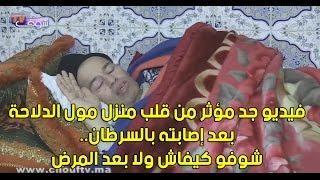 فيديو جد مؤثر من قلب منزل مول الدلاحة بعد إصابته بالسرطان..شوفو كيفاش ولا بعد المرض   |   بــووز