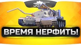 ВРЕМЯ НЕРФИТЬ! Важные изменения в танках.