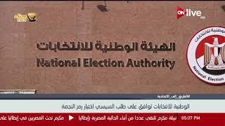 الوطنية للأنتخابات توافق على طلب الرئيس