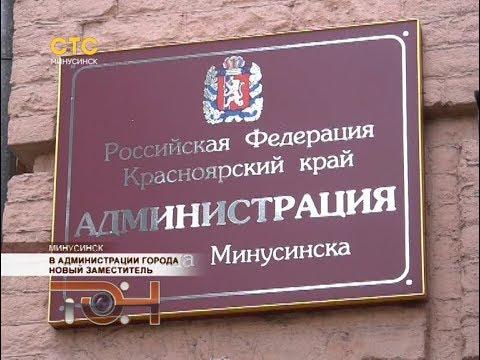 В городской администрации новый заместитель