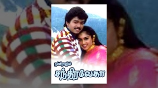 Chandralekha - 720p HD Movie