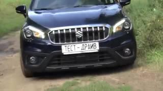 Suzuki Sx4 2016 Тест драйв Иван Зенкевич