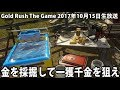 Gold Rush The Game 2017 10 16