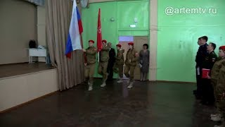 Командиры юнармейских отрядов Артёма собрались на Слёте
