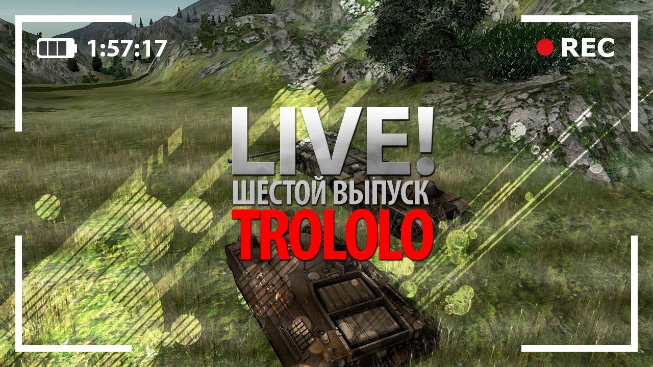 TROLOLO! Угар и хардкор в World Of Tanks!
