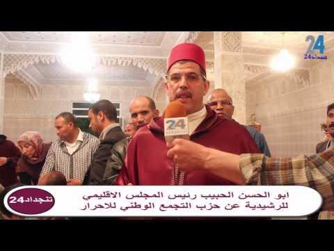 """رسالة واضحة إلى أخنوش من التجمعيين بالرشيدية على خلفية تعيين منسق اقليمي جديد للحزب """"فيديو"""""""