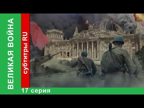 Великая война. 8 серия. Битва за Берлин