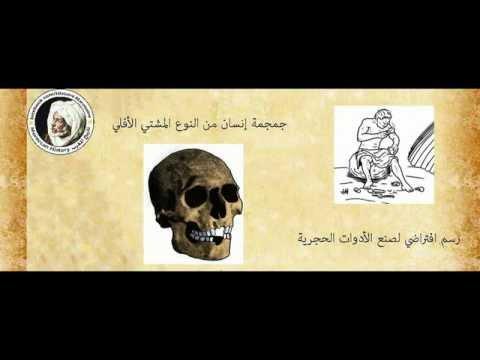 البربر الأمازيغ ليسوا سكان المغرب الأصليون
