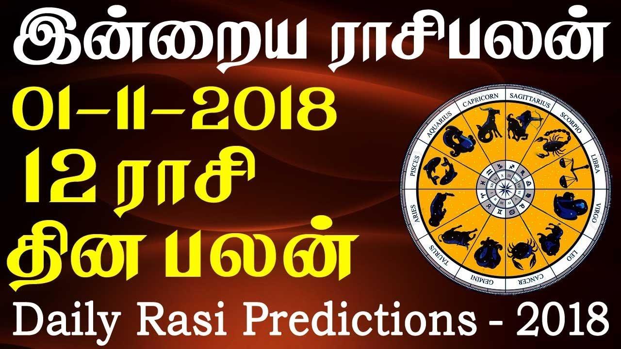 Daily RasiPalan | Today Horoscope | இன்றையராசிபலன் 01-11-2018 - RasiPalangal