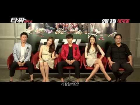 Tazza 2 Special Movie: 타짜   신의 손 Tazza   The High Rollers 2, 2014 화투가 알고 싶다 영상 Special Video