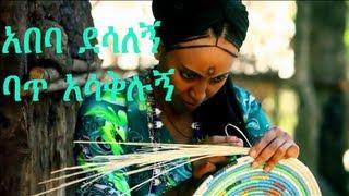 "Abeba desalegn - Bat Asaklugn "" ባጥ አሳቅሉኝ"" (Amharic)"