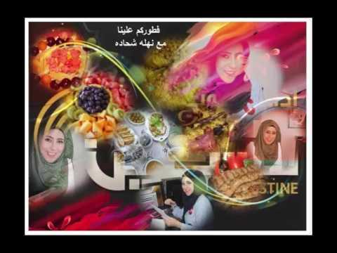 فطوركم علينا - 4/7/2016 - ثائر الشريف