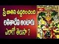 స్త్రీ జాతిని ఉద్దరించింది లలితాదేవి అంటారు. ఎలాగో తెలుసా? || Dharma Sandehalu || Bhakthi TV