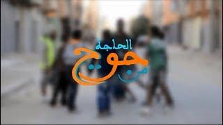 شاهد الحلقة الأولى من سلسلة فكاهية لشاب مغربي غادي تجي تخطبو بنت وتجيبلو جوج من الحاجة | قنوات أخرى