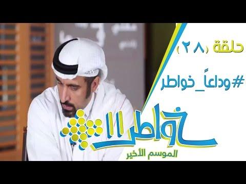 خواطر11   الحلقة 28   وداعا خواطر..