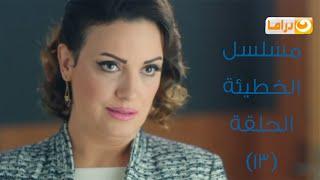 Episode 13 - Al Khate2a Series | الحلقة الثالثة عشر - مسلسل الخطيئة