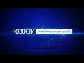 Новости города Артема от 13.02.2017