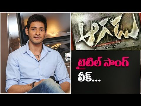 Aagadu title song leaked ?