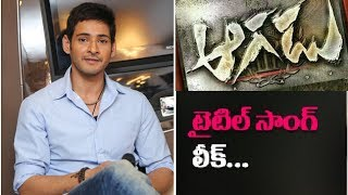 "Mahesh Babu ""Aagadu"" Movie Title Song Leaked"