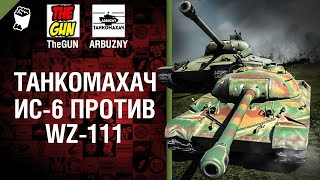 ИС-6 против WZ-111 - Танкомахач №54 - от ARBUZNY и TheGUN