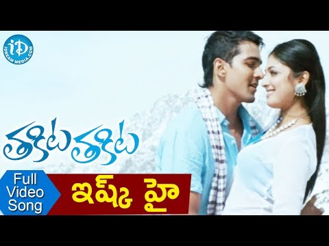 Ishq Hai Yeh Song - Thakita Thakita Movie Songs - Harsh Vardhan Rane - Haripriya