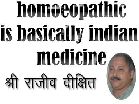 homoeopathic is basically indian medicine Rajiv Dixit
