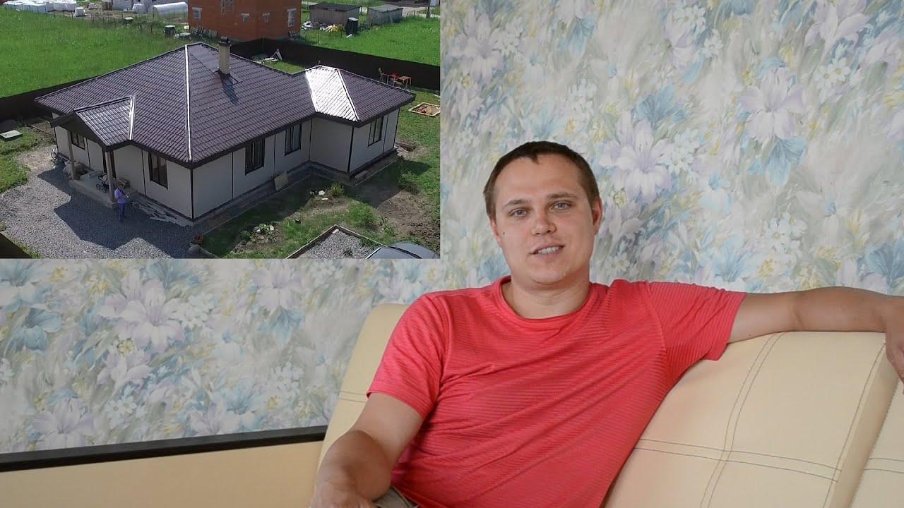 Отзыв заказчика дома в Горках : «Я въехал в дом за четыре месяца!»