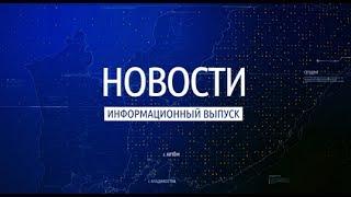 Выпуск новостей города Артема от 13.06.2017