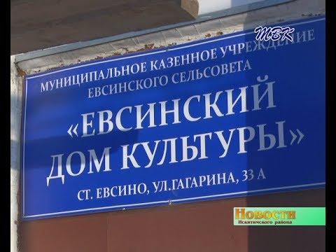 В новом году после капремонта откроется здание Дома культуры ст. Евсино