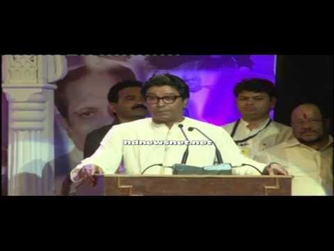 Raj Thackeray & Amitabh Bachchan patch up - full speech 23/12/2013