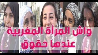 في اليوم العالمي للمرأة:واش المرأة المغربية عندها حقوق؟ | نسولو الناس