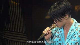 張敬軒 演唱會 2014 - 酷愛 YouTube 影片