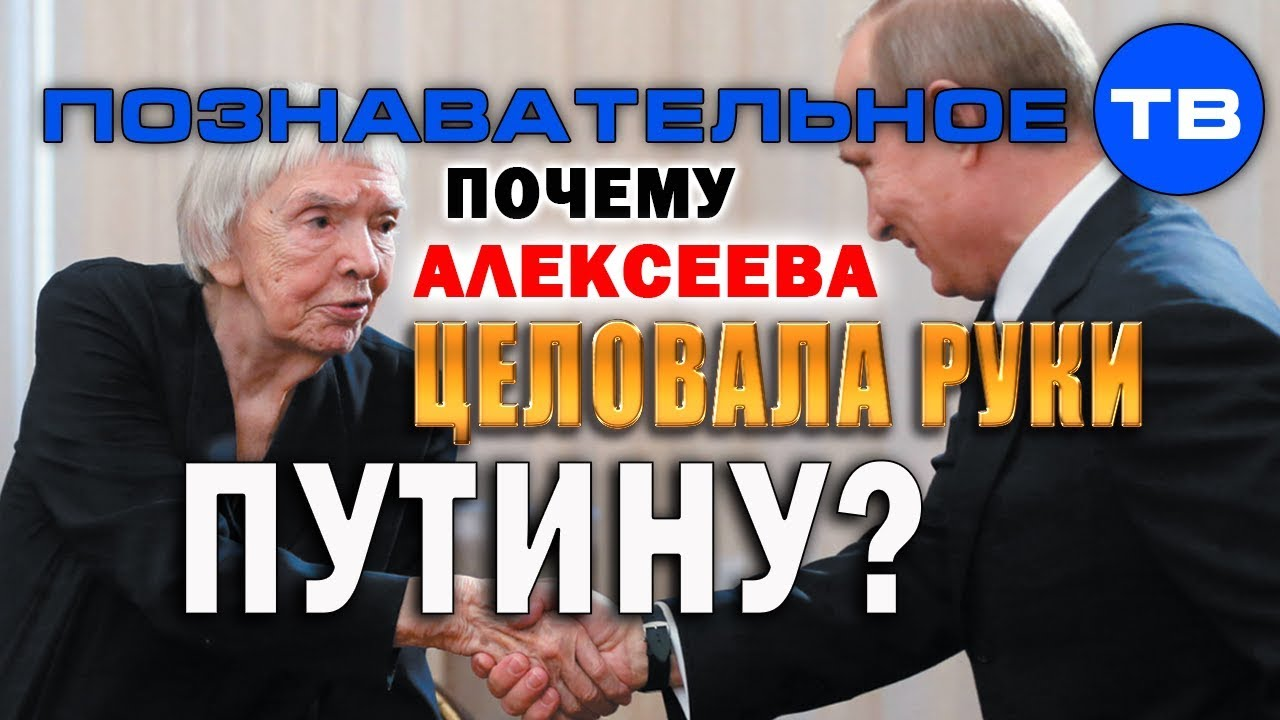 Почему Алексеева целовала руки Путину?